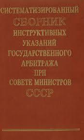 Систематизированный сборник <b>инструктивных указаний</b> ...
