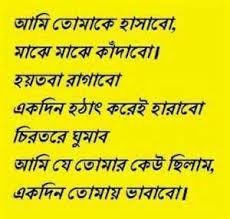 Bengali Sad Love Quotes That Make You Cry Sad Love Bangla Qu Share Quotes 24 You 24