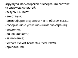 Магистерская диссертация Технология работы над диссертацией  Структура магистерской диссертации состоит из следующих частей титульный лист аннотация автореферат а русском и английском языке