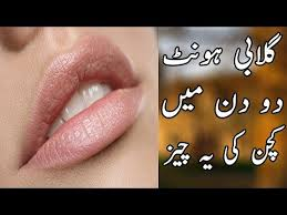 pink lips remedy baji parveen