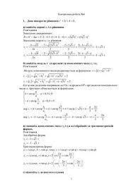 Контрольная работа по высшей математике № pdf Все для студента Контрольная работа по высшей математике №4