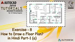 How To Draw Floor Plans How To Draw Floor Plan In Autocad 2d Simple Easy 5 Steps Part