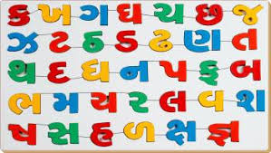 Gujarati Alphabet For Kids Alphabet Image And Picture