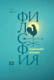 Рольф Добелли, <b>Философия хорошей жизни</b> – читать онлайн ...