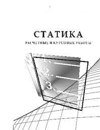 Статика Расчетные и курсовые работы по дисциплине Теоретическая  Статика Расчетные и курсовые работы по дисциплине Теоретическая механика