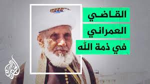 وفاة القاضي محمد بن إسماعيل العمراني أكبر وأشهر علماء اليمن ومفتي الديار  اليمنية - YouTube