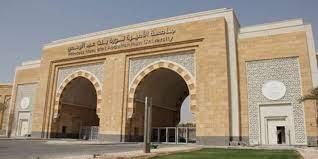 كل ما تريد معرفته عن جامعة الأميرة نورة