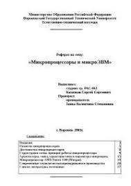Микропроцессоры и микроЭВМ реферат по информатике скачать  Микропроцессоры и микроЭВМ реферат по информатике скачать бесплатно устройства технология частота память команда регистры шины транзистор