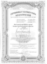 О предприятии ОАО Лента  Сертификат СТБ iso 14001 2005
