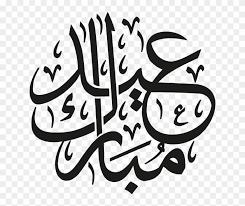 Arabic Islamic Calligraphy Arabic Eid Mubarak Vector Hd Png