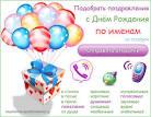 Поздравления с днем рождения песни на телефон