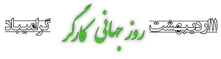 Image result for ‫کارگر‬‎