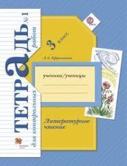 ГДЗ контрольные работы по литературе класс Ефросинина