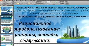 Право природопользования реферат право природопользования реферат