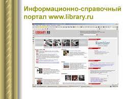 Профессиональная коммуникация библиотекаря библиографа  42