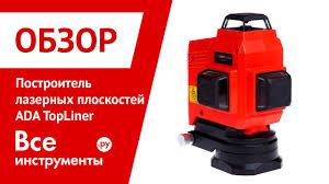 <b>Построитель лазерных плоскостей ADA</b> TopLiner 3x360 - YouTube