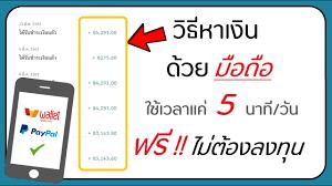 แนะนำ) วิธีหาเงินด้วยมือถือได้ 300 ฿ ขึ้นไป ใช้เวลาแค่ 5 นาที/วัน ทำฟรี !!  ไม่ต้องลงทุน - YouTube