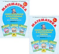 Математика Самостоятельные и контрольные работы класс В х  ВКонтакте
