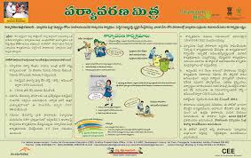 environmental protection essay in tamil language analyzing environmental protection essay in tamil language