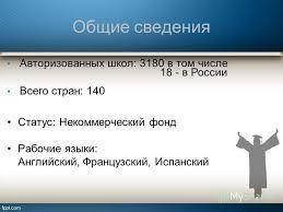 Презентация на тему Дипломная программа Международный  3 Общие сведения Авторизованных