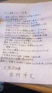 高須 克弥 twitter