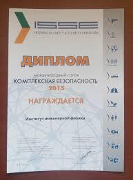 Диплом участника салона Комплексная безопасность