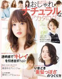おしゃれナチュラルなヘアカタログ 愛され女子のヘアカタログシリーズ