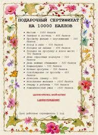 Подарочный сертификат любимому своими руками Подарочный сертификат своими руками