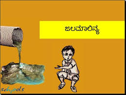 kannada ppts school water portal rainwater harvesting cbse · water pollution
