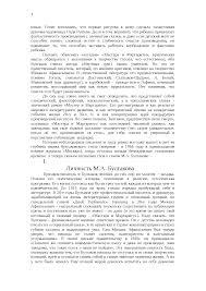 М А Булгаков и его роман Мастер и Маргарита реферат по  Это только предварительный просмотр