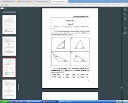 Итоговая работа по геометрии класс к учебнику Л С Атанасяна и  Запишите номера верных ответов к заданиям 1 и 2