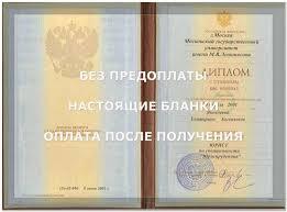 Приобрести диплом о среднем специальном образовании колледж или  Приобрести диплом о среднем специальном образовании колледж или техникум Брянск