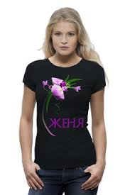 """Женские футболки c уникальными принтами """"Имена"""" - выбрать ..."""