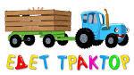 Смотреть мультик раскраску про трактор