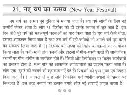 happy essay short paragraph on new year festival in hindi happy  happy essay