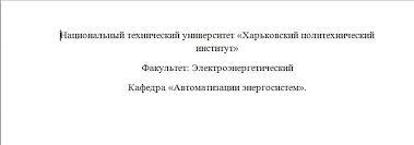 Образец оформления титульного листа по реферата ГОСТу в furtum