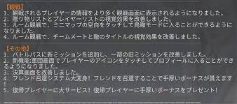 荒野行動1227スマホ版アップデートまとめ東京マップ破壊 荒野