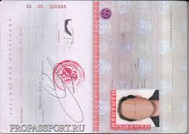 Незаконно выданный паспорт гражданина россии