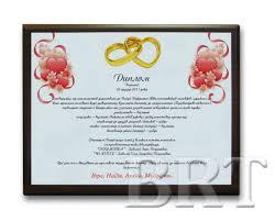 невесты и жениха дипломы на свадьбу диплом новобрачным Диплом невесты и жениха дипломы на свадьбу диплом новобрачным