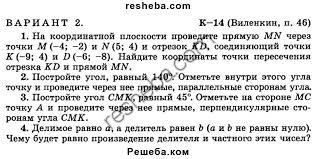 ГДЗ по математике для класса А С Чесноков контрольная работа  1 На координатной плоскости проведите прямую mn через точки М 4