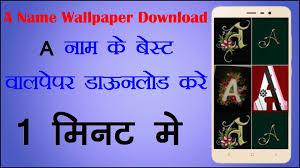 A Name Wallpaper Photo Download Kare ...