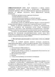 ПРОГРАММА УЧЕБНОЙ ПРАКТИКИ pdf 12 дифференцированный зачет Зачет проводится в форме защиты письменных отчетов составленных в соответствии с