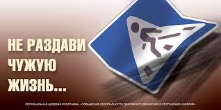 Картинки по запросу социальная реклама безопасности дорожного движения