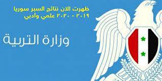 برقم الاكتتاب رابط الحصول علي نتائج التاسع الاساسي 2020 سوريا عبر موقع التربية  السورية
