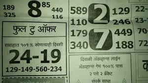 Mumbai Game Chart 7 Kalyan Free Date Fix Game 21 08 To 26 08 Lal Bhoot Weekly