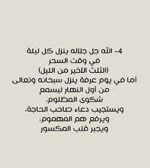 """هـ on Twitter: """"فضل يوم عرفـه https://t.co/FcAwGkAoVy"""" / Twitter"""