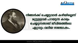 Quote Of Your Life Best Christmas Quotes In Malayalam