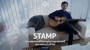 6 บทเพลงเล่าชีวิตบนเส้นทางสายดนตรี ของ แสตมป์ อภิวัชร์ | The Cloud of Music  - YouTube
