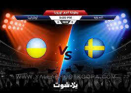يلا شوت مشاهدة مباراة أوكرانيا والسويد بث مباشر بدون تقطيع