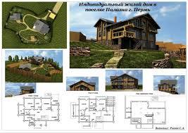 Резюме архитектор дизанер визуализатор высшее образование  Курсовой проект Индивидуальный жилой дом